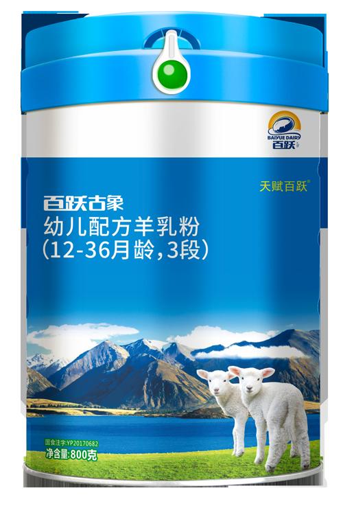 百跃古象幼儿配方羊乳粉