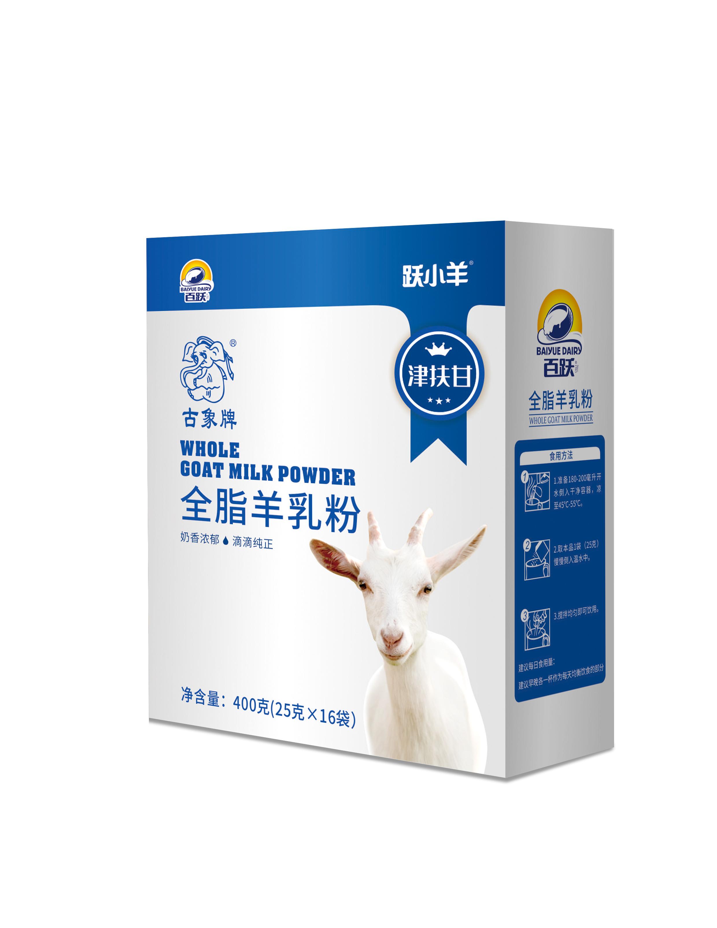 百跃跃小羊古象牌全脂羊乳粉